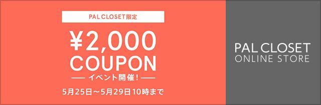 ¥2,000OFFクーポン