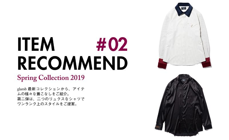 2019SP Recommend #02 two shirtsの写真