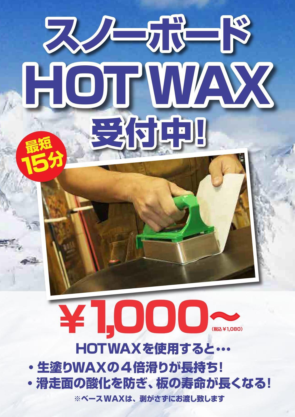 茅ヶ崎店チューンナップHOTWAX