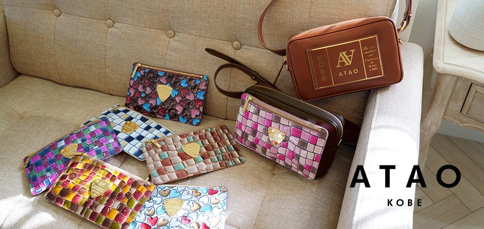 人気の長財布ブランド アタオ