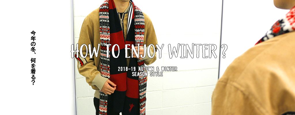 HOW TO ENJOY WINTER?の写真