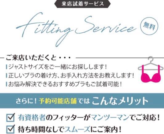 3店舗限定☆下着選びも予約で便利【なんばパークス店】の写真
