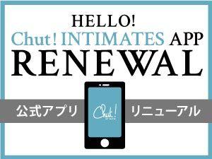 「Chut!INTIMATES公式アプリ リニューアルのお知らせ」の写真