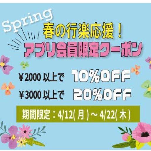 「【MAX20%OFF】SNS限定クーポン配布中!」の写真