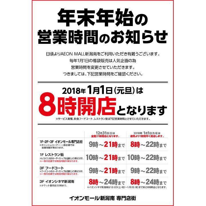 新潟南店より 新春 福袋販売 営業時間 Axes Femme公式 ショップブログ