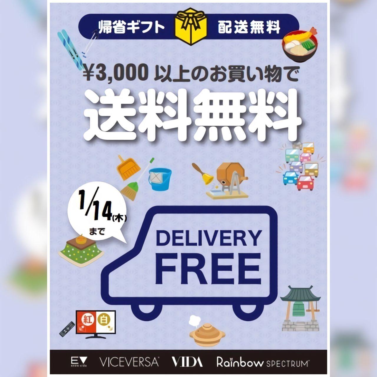 「\期間限定/¥3000以上で送料無料!」の写真