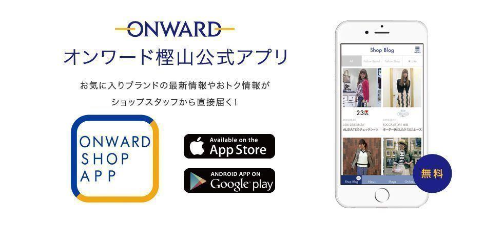 アプリダウンロードページ
