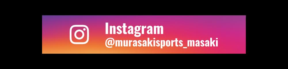 Instagram @murasakisports_masakiをフォローする