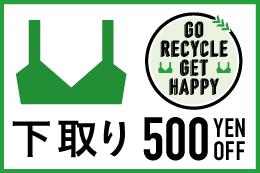 <ブラジャー回収キャンペーン><br />下取りで500円OFF