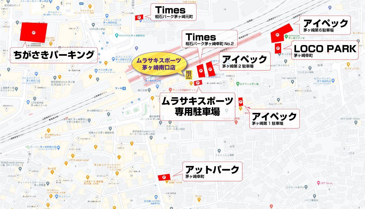 ムラサキスポーツ茅ヶ崎南口店提携駐車場MAP