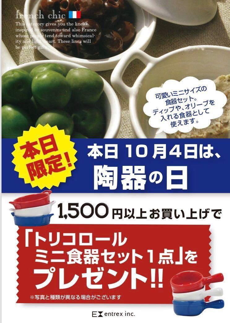 「陶器の日プレゼントキャンペーン!」の写真