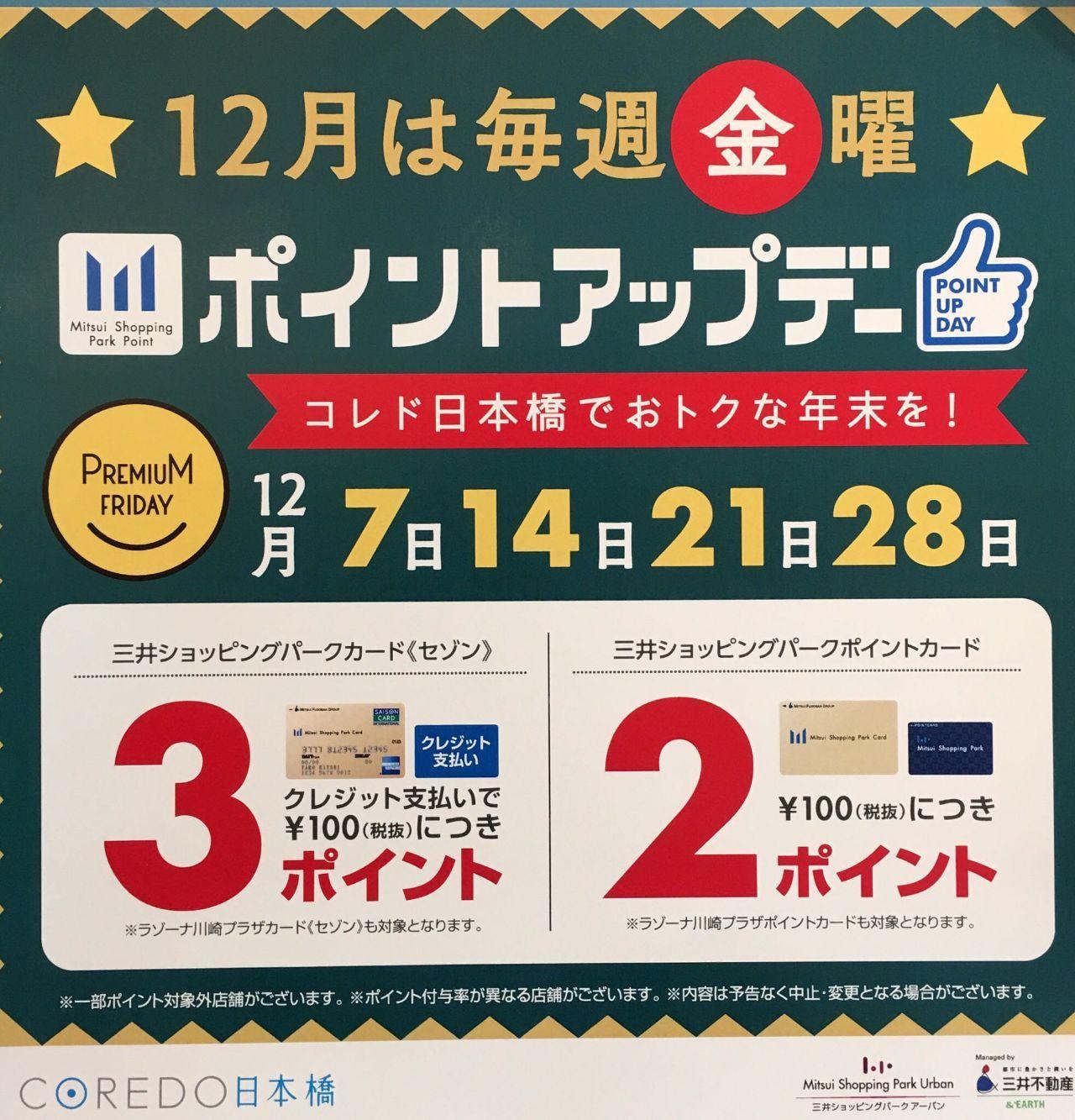 コレド日本橋 ポイントアップデー【コレド日本橋店】の写真