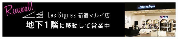 Les Signes 新宿マルイ店営業中
