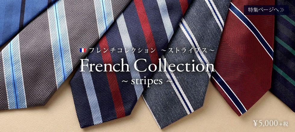 【ネクタイ】FRENCH COLLECTION ~Stripes~