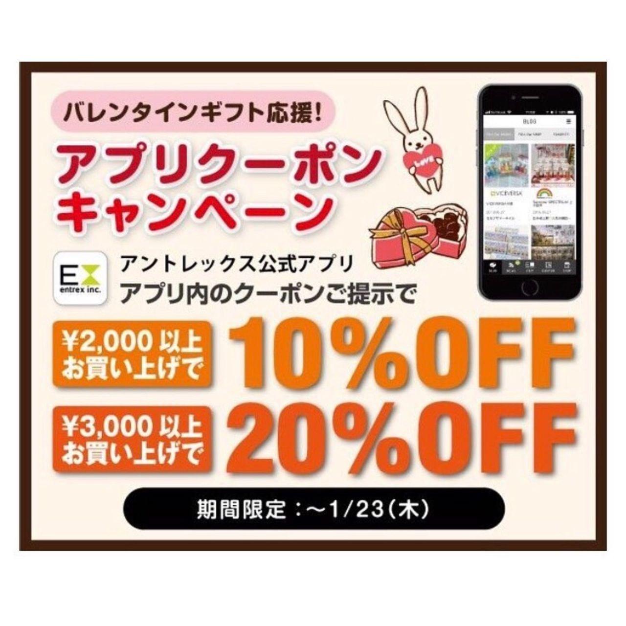 「アプリクーポンキャンペーン☆」の写真