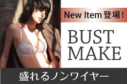 <New Item登場!><br />盛れるノンワイヤー<br />「バストメイク」