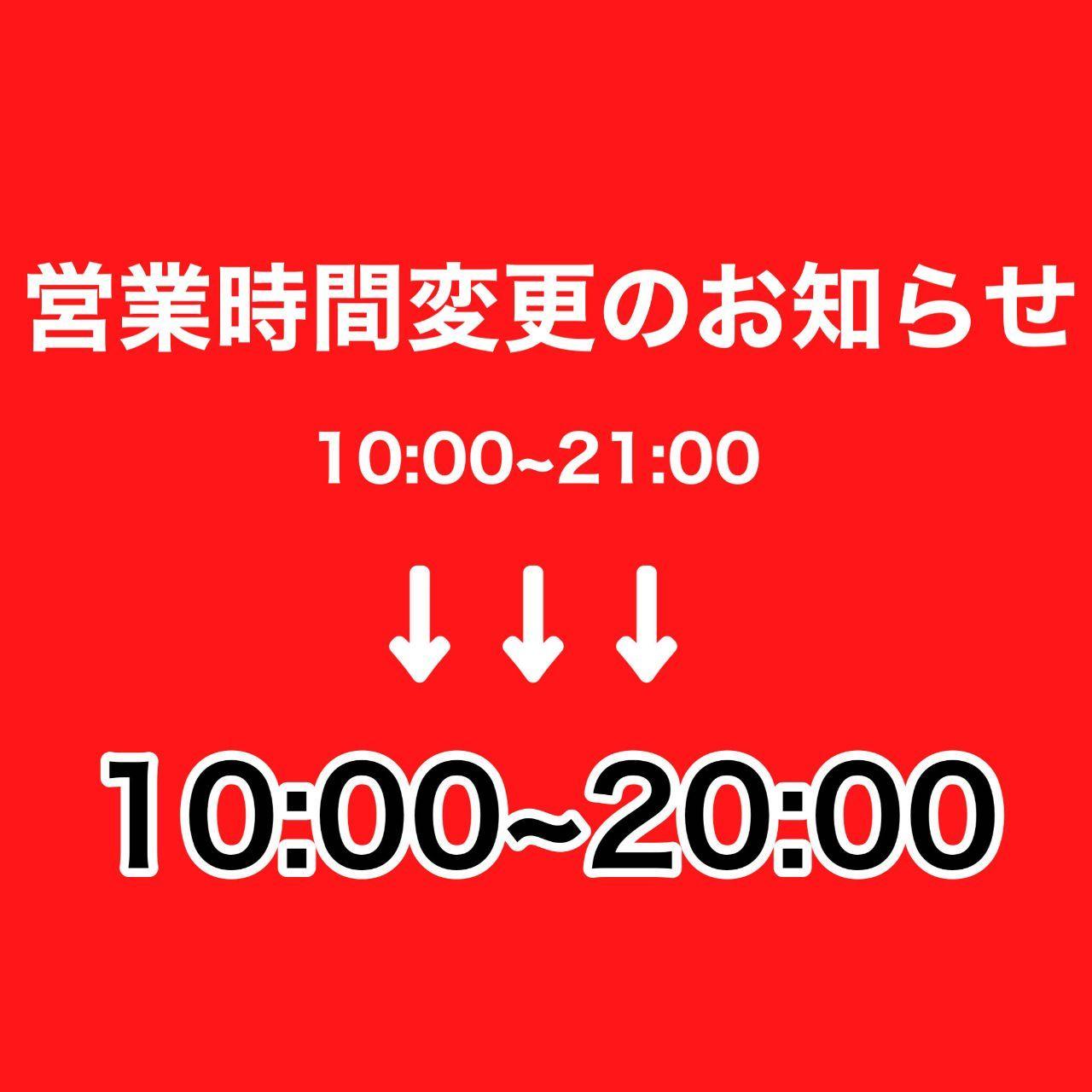 「蔓延防止等重点措置の為営業時間変更のお知らせ」の写真