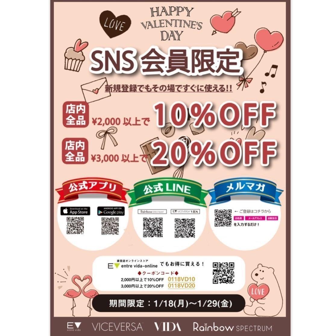 「【最大20%OFF】SNSクーポン配布中!」の写真