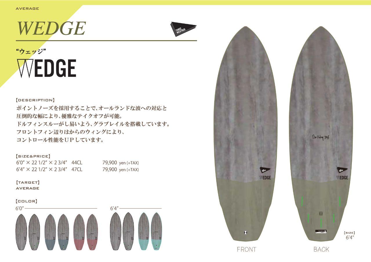 ThreeWeatherサーフボード「WEDGE(ウェッジ)」紹介