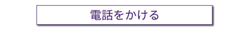 ムラサキスポーツ茅湘南鵠沼店に電話をかける