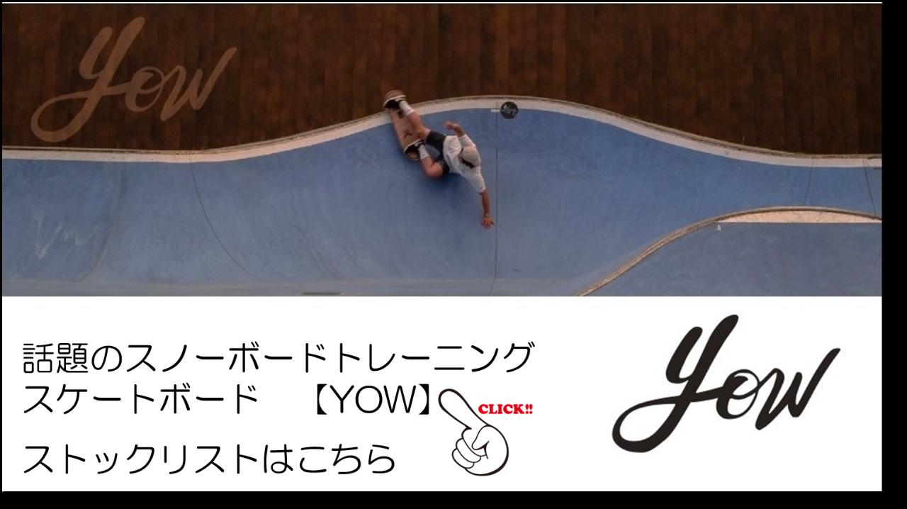いま、巷で大人気!スノーボードのオフトレにも最適なyowのストックリストです。スケートボード初心者の方でも1日あれば簡単に滑ることができます