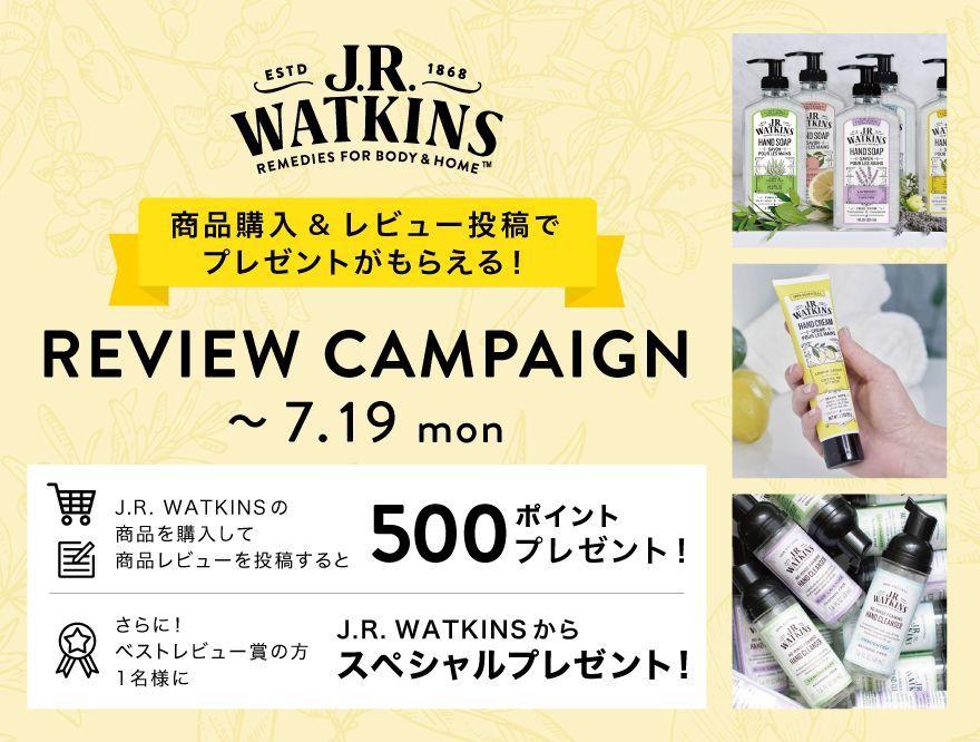 「J.R. WATKINSの商品購入&レビュー投稿でプレゼントがもらえる!!」の写真
