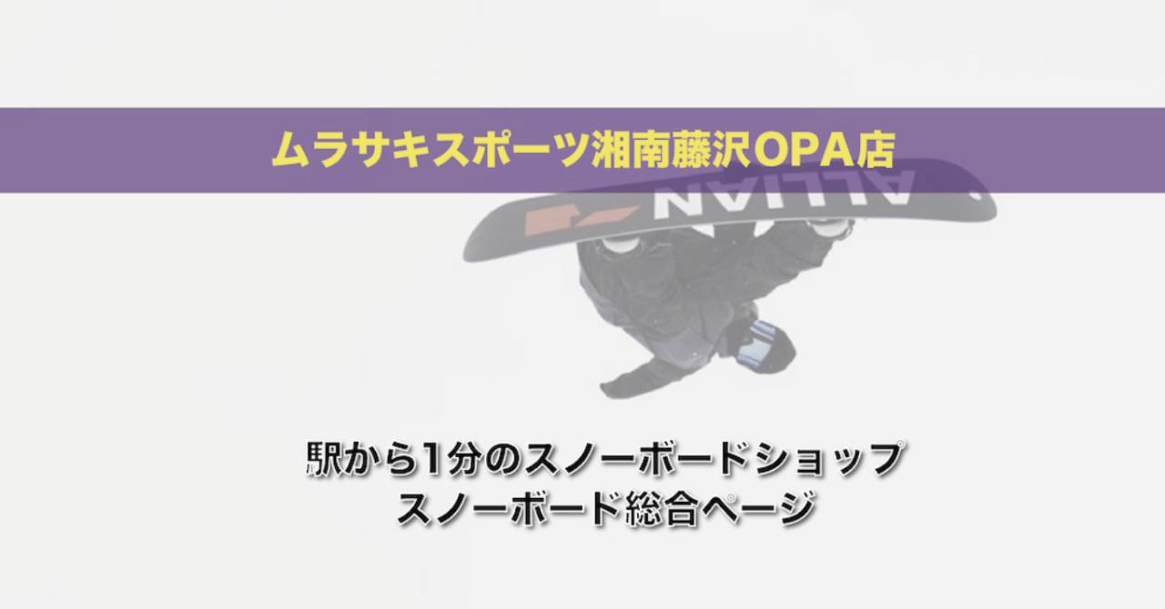 ムラサキスポーツ湘南藤沢オーパ スノーボードページトップ