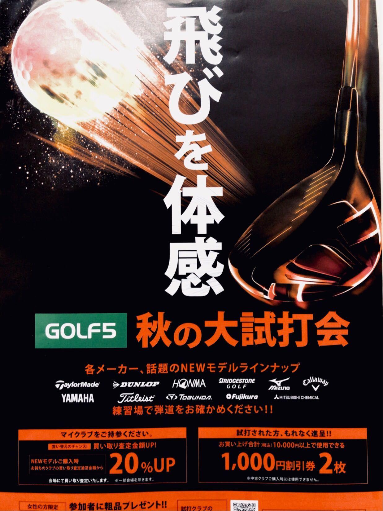 ゴルフ 5 試打 会