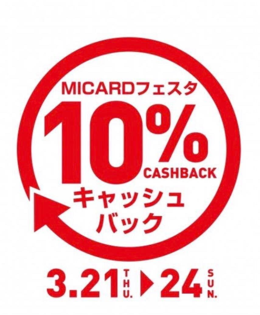 MICARDフェスタ 開催中!!【ラシック福...の写真