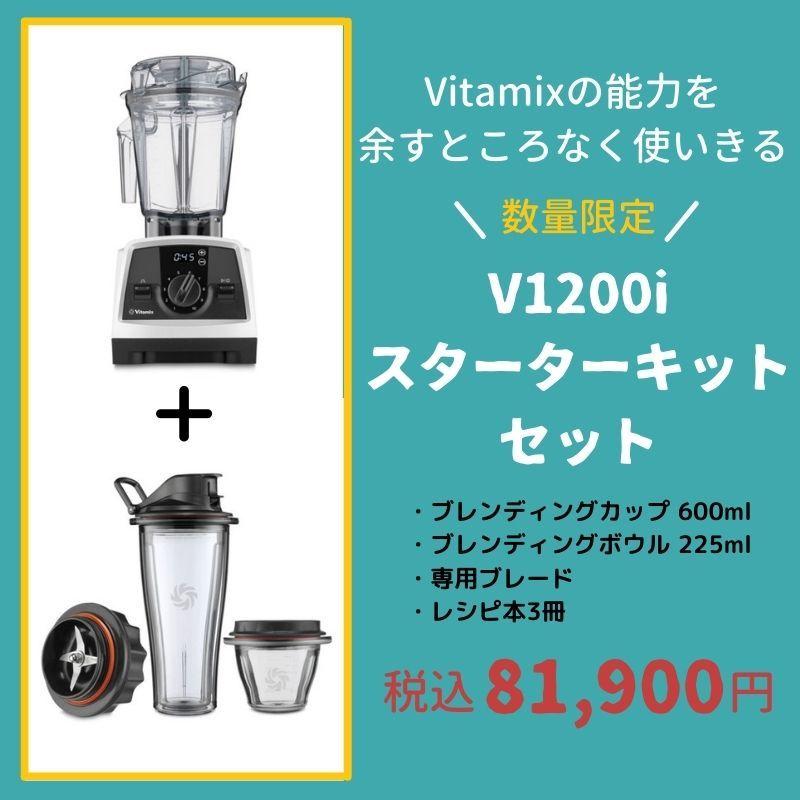 「【数量限定・予約受付中】Vitamixを余すところなく使いこなす!スターターキットセット登場♪」の写真