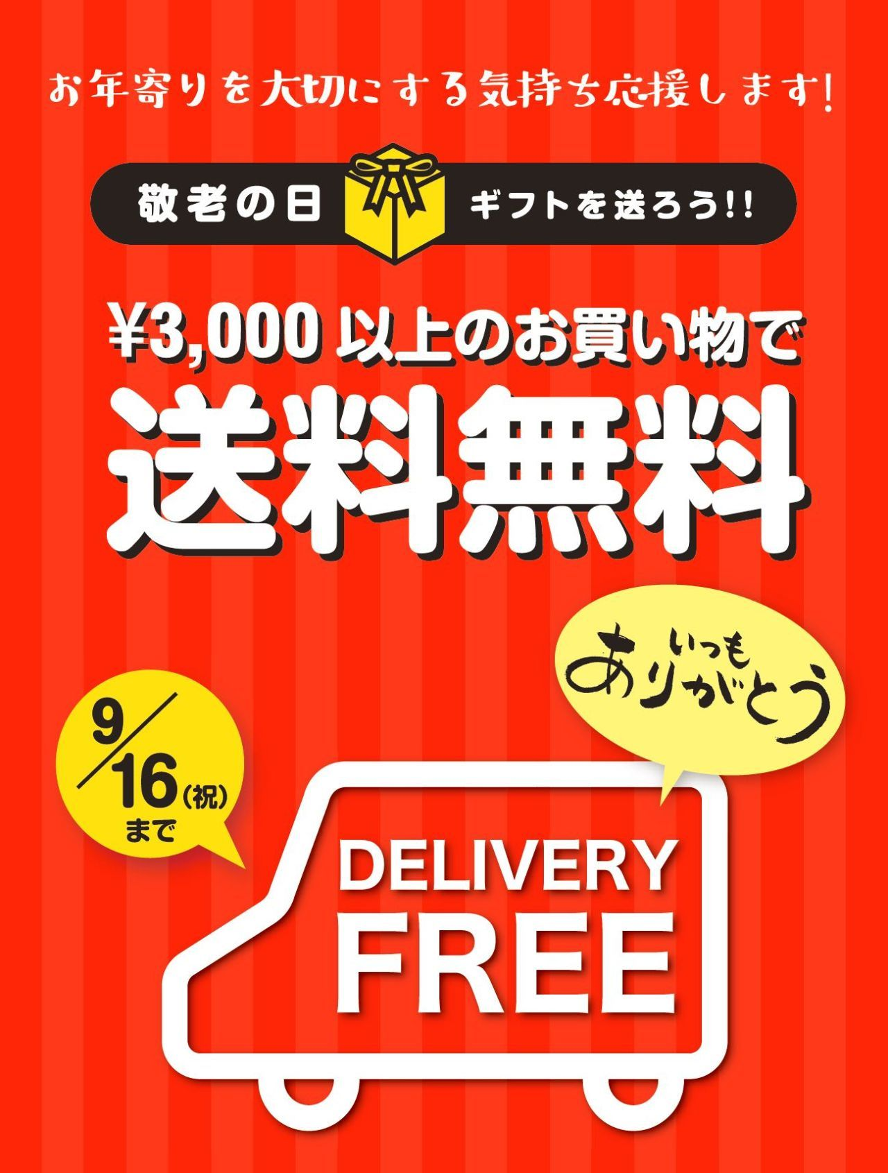 「【敬老の日】送料無料【キャンペーン】」の写真