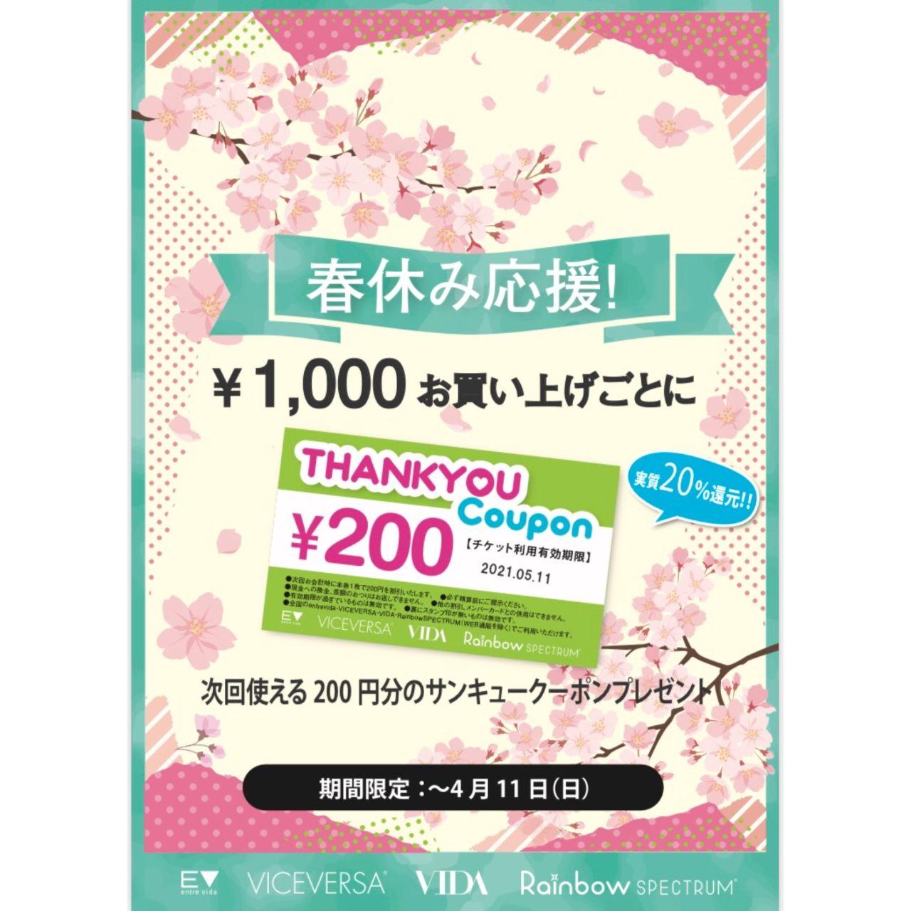 「【20%還元】Thank youクーポン♡」の写真