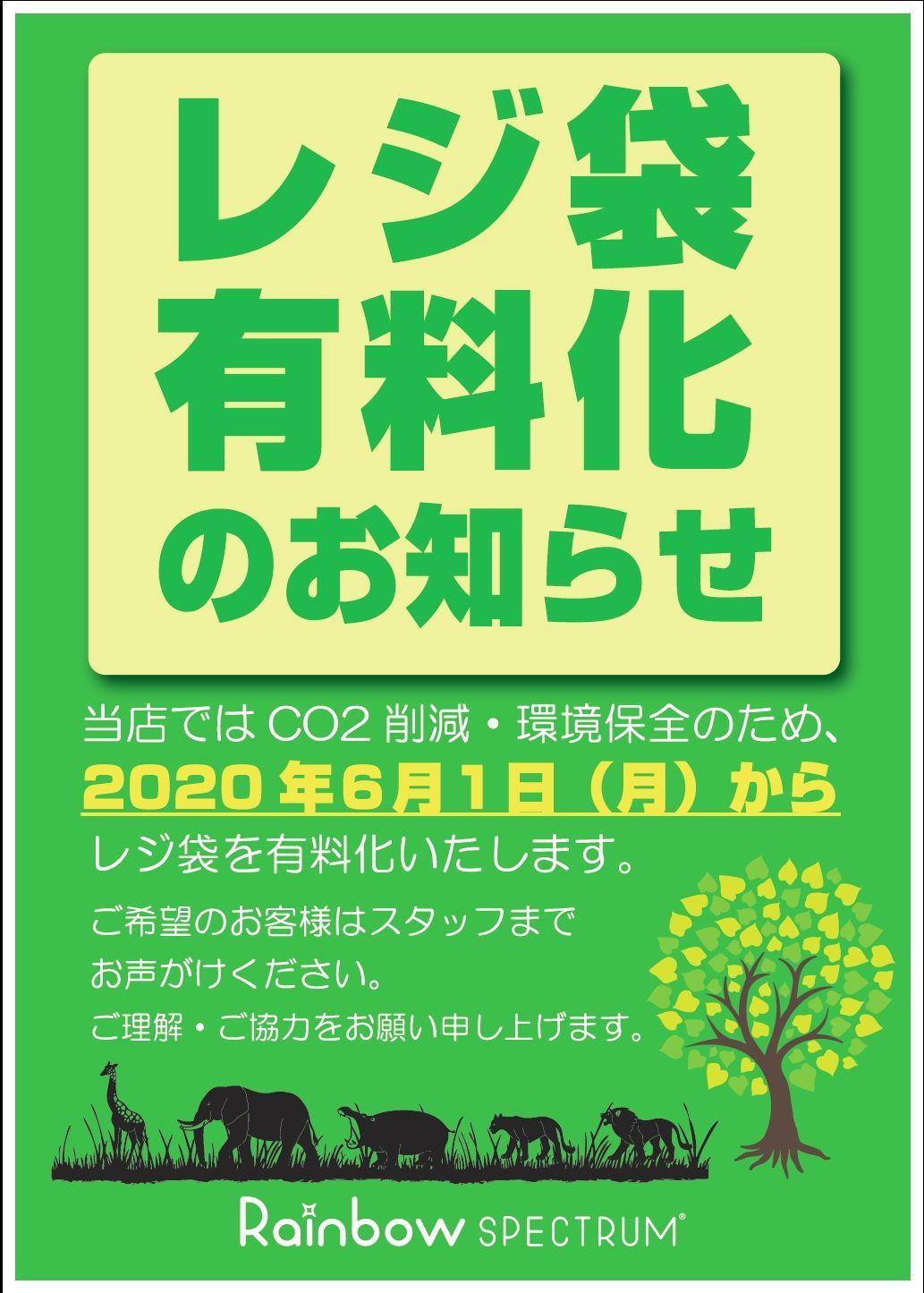 「◇レジ袋有料化のお知らせ」の写真
