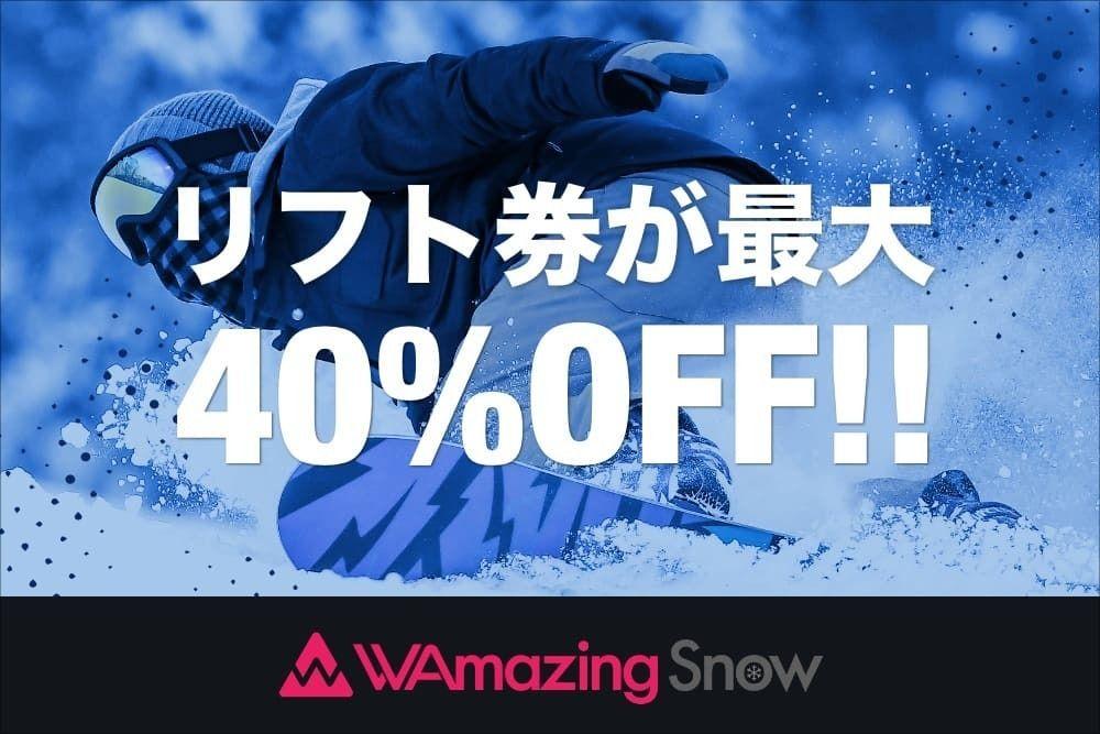 リフト券が最大40%OFF! WAmazing Snow(ワメイジングスノー)'' title=''リフト券が最大40%OFF! WAmazing Snow(ワメイジングスノー)