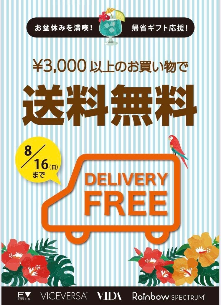 「¥3000以上で送料無料!」の写真