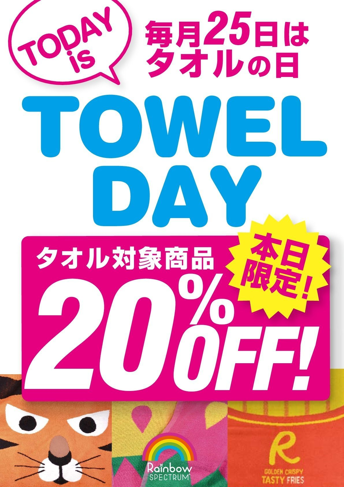 「25日はタオルの日☆」の写真