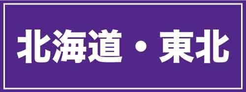 北海道・東北エリアの開催情報へ移動