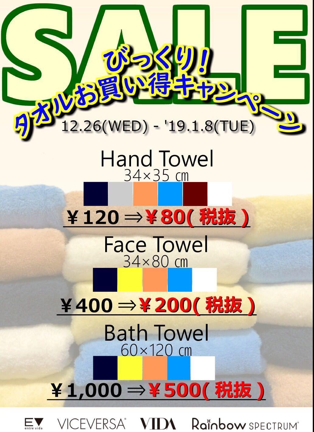 「タオルキャンペーン延長!おしりの石鹸再入荷!」の写真