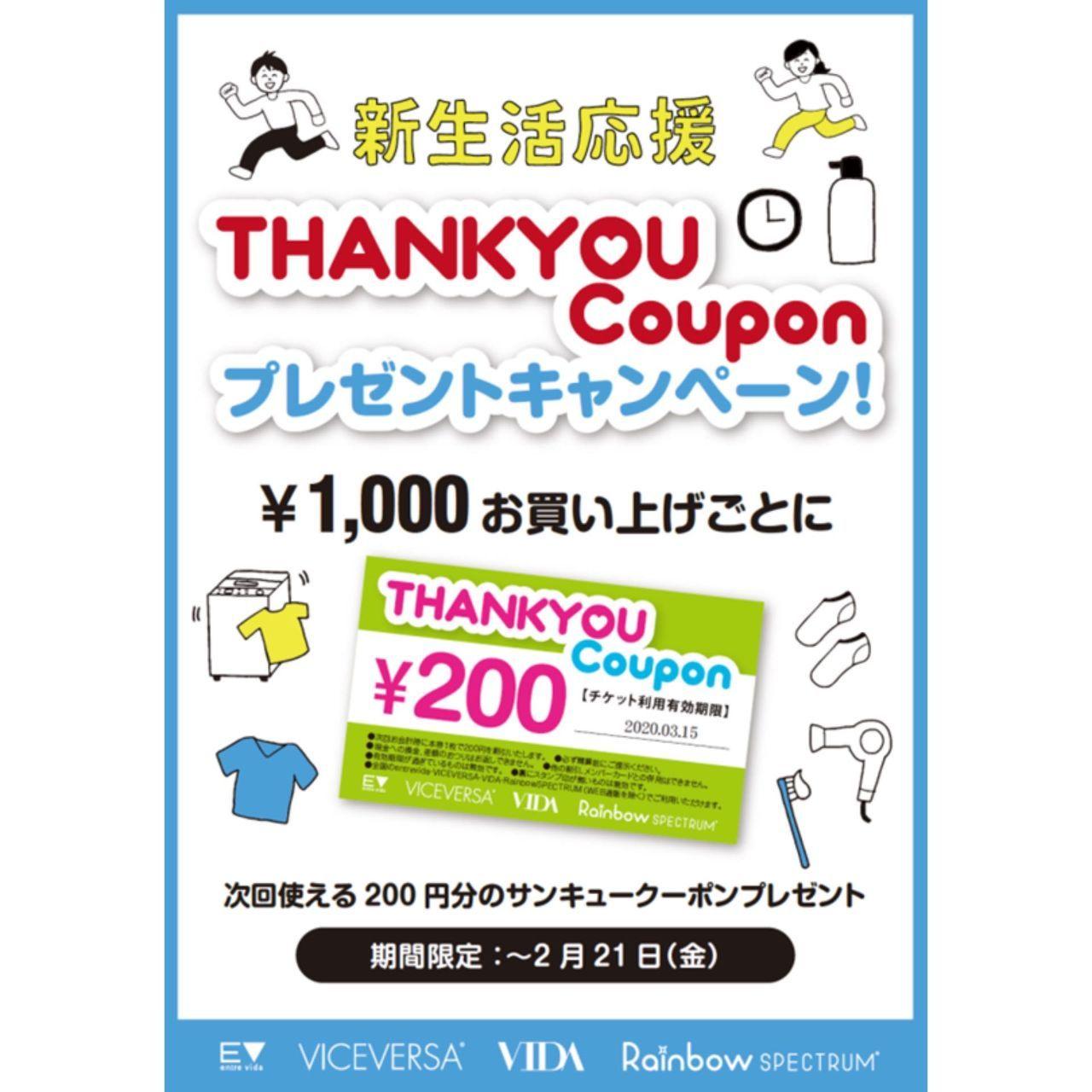 「【20%還元】新生活Thank youクーポン!」の写真