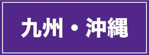 九州・沖縄エリアの開催情報へ移動