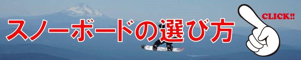 初心者でも分かる、スノーボードの選び方です。ムラサキスポーツライダーによる分かりやすい動画をご覧ください