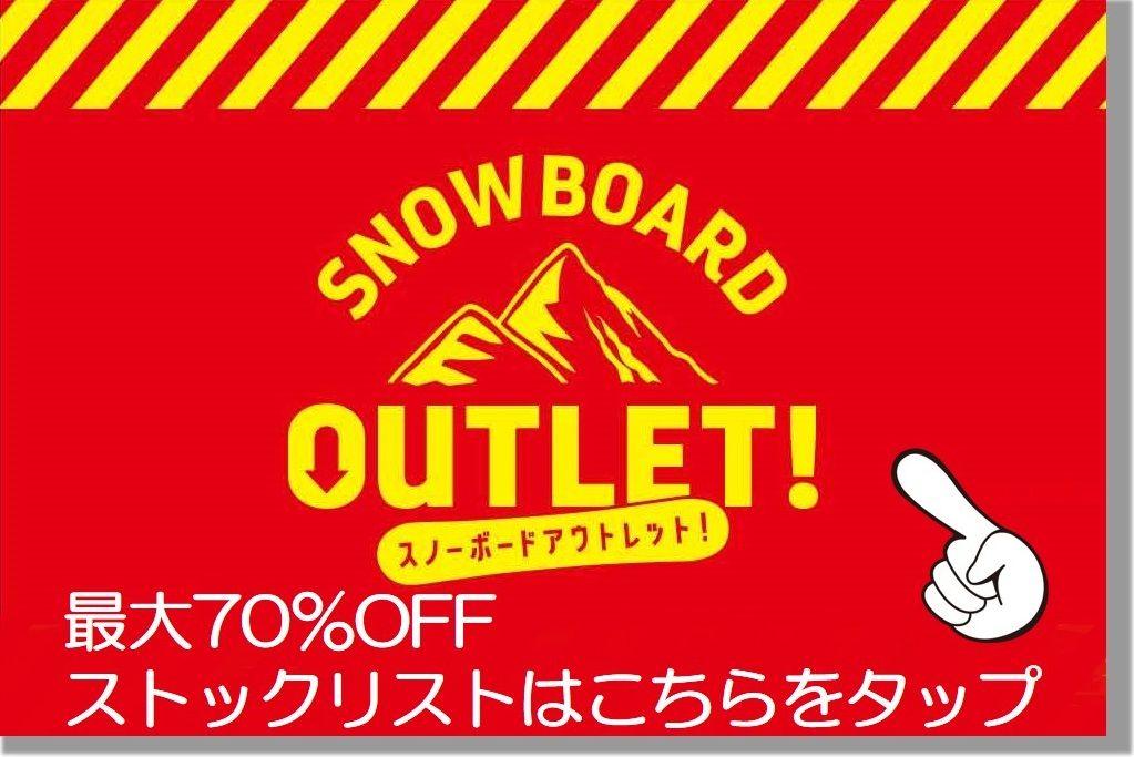 最大70%off!スノーボードアウトレット総合ページ