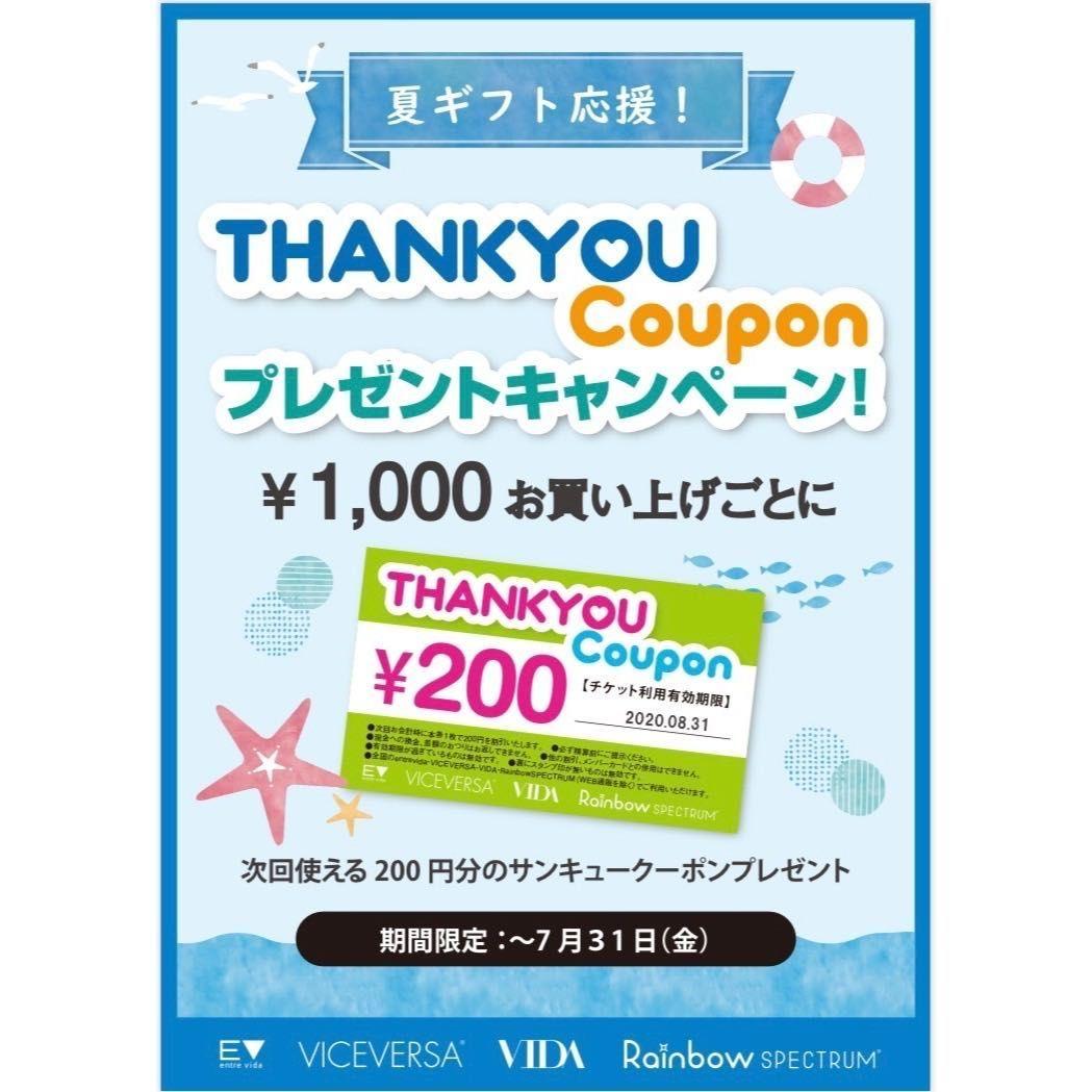 「【20%OFF】Thank Youクーポン!」の写真
