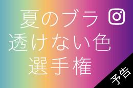 <Instagram Live予告><br />5.23(木)<br />22:00〜START!!