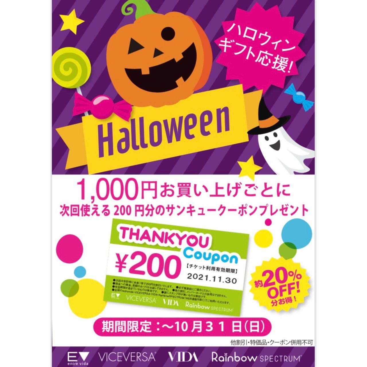 「【20%還元】Thank youクーポン配布中!」の写真