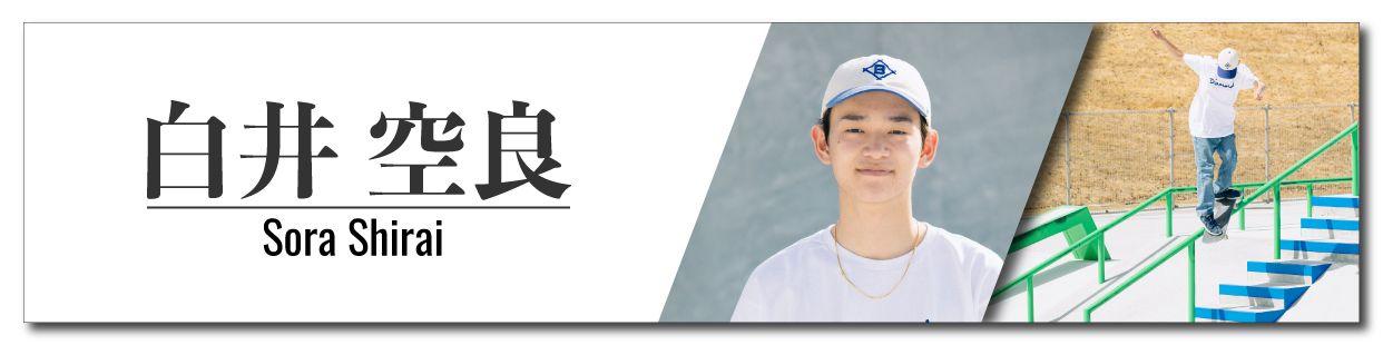 SKATEBOARDING:白井空良/Sora Shirai