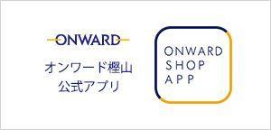 オンワード公式アプリ
