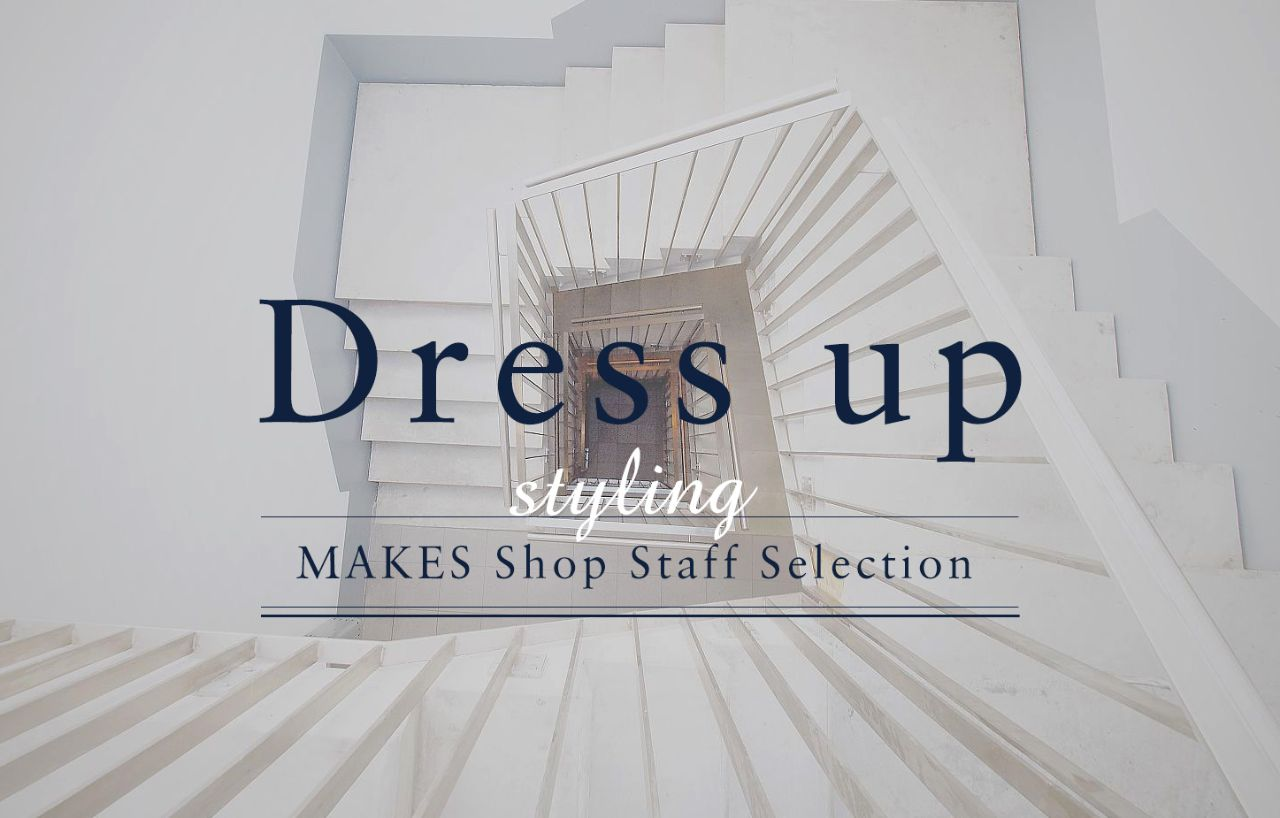 Dress up styling -MAKES Shop Staff Selection-の写真