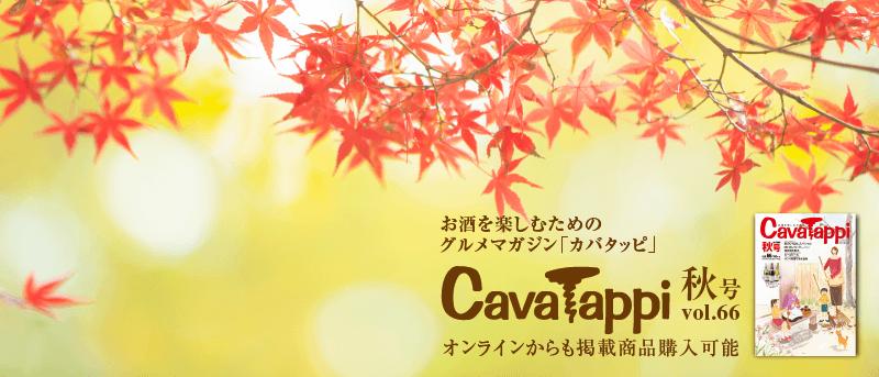 カバタッピ vol.66 秋号