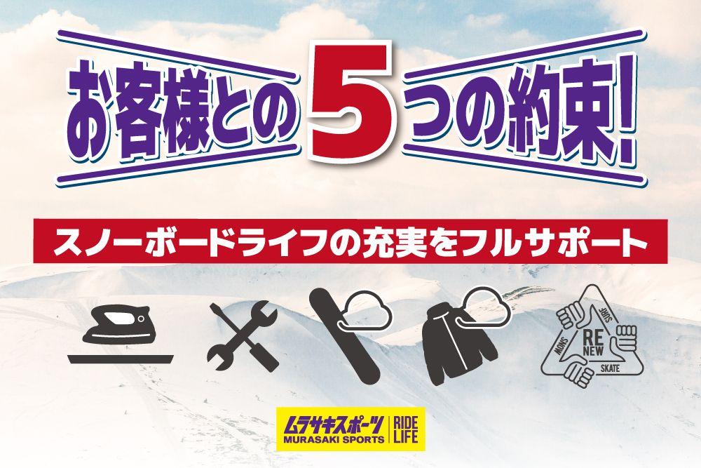 スノーボードのアフターサービスはお任せください「5つの約束」